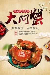 传统美食大闸蟹海报设计
