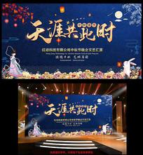 大气创意蓝色中秋节晚会舞台背景