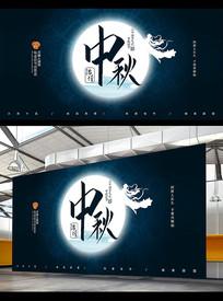 大气高档浓情中秋节海报