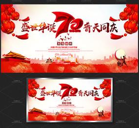 大气国庆节建国70周年舞台背景板