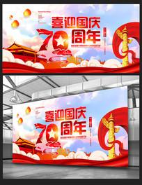 大气建国70周年国庆节宣传展板