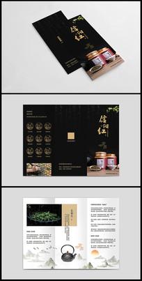 高端红茶招商宣传三折页设计