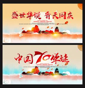 国庆节建国70周年舞台背景板