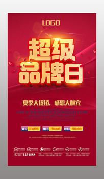 红色超级品牌日促销海报