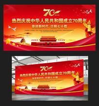 红色国庆建国70周年文艺晚会舞台背景展板