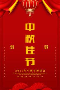 红色简约中秋佳节海报