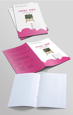 简约小学语文写话本设计模板