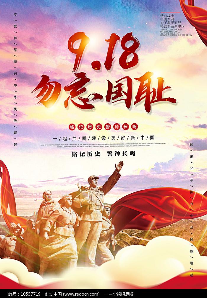 九一八纪念宣传海报图片