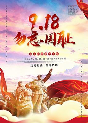 九一八纪念宣传海报