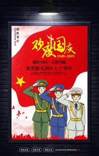 卡通建国70周年国庆节海报