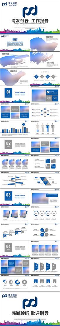 蓝色上海浦东发展银行浦发银行PPT模版