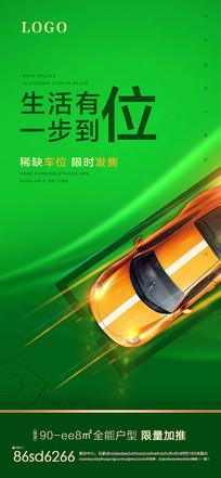 绿色风格车位广告设计