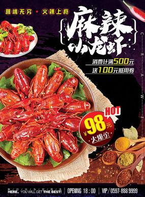 麻辣小龙虾美食促销海报