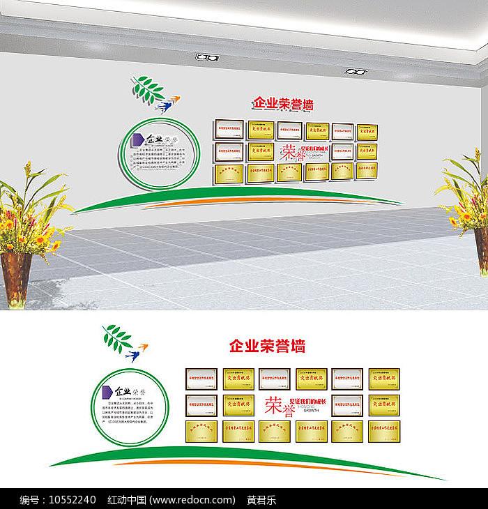 企业文化荣誉墙设计图片