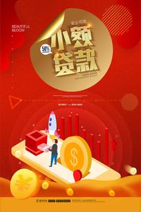 时尚创意金融海报设计