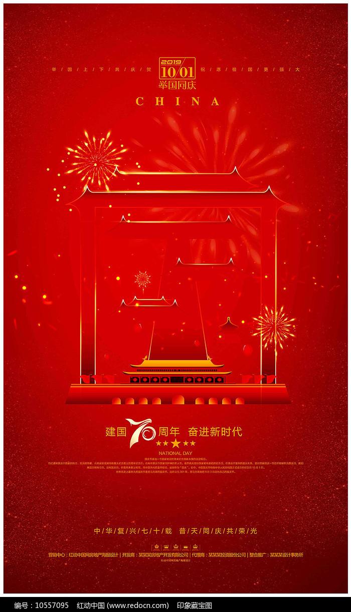 十一国庆节建国70周年宣传海报图片