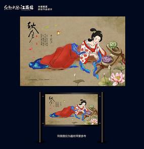 手绘古典中秋节嫦娥月饼海报
