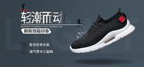 淘宝男鞋跑鞋透气防滑活动海报