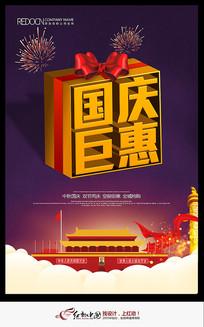 喜庆国庆节巅峰钜惠超市卖场促销活动海报
