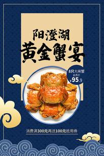 阳澄湖黄金蟹宴海报