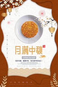 月圆中秋节日海报