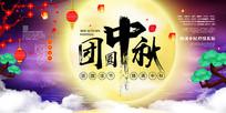 月圆中秋节日宣传展板