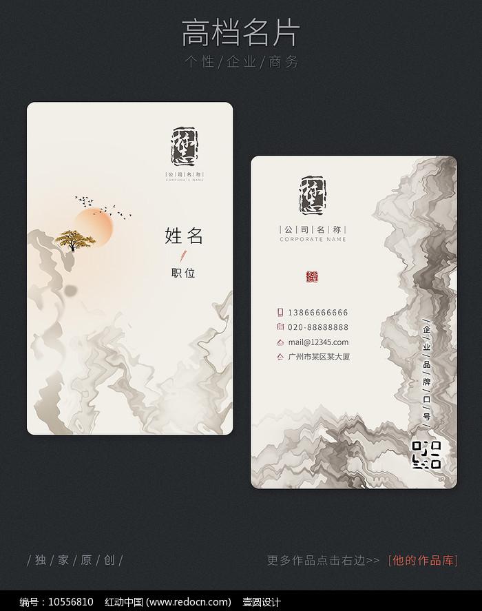 中国风高档名片设计图片
