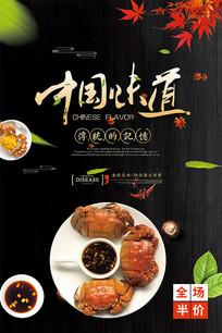 中国美食大闸蟹海报