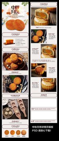 中秋月饼详情页设计