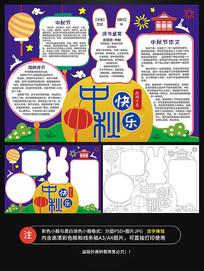 八月十五中秋节涂色手抄报小报