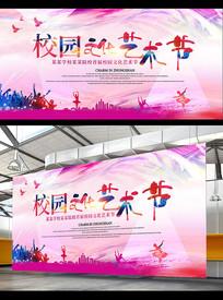炫彩校园文化艺术节海报