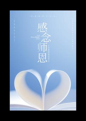 创意感念师恩教师节宣传海报