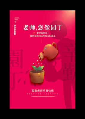 粉色创意教师节海报