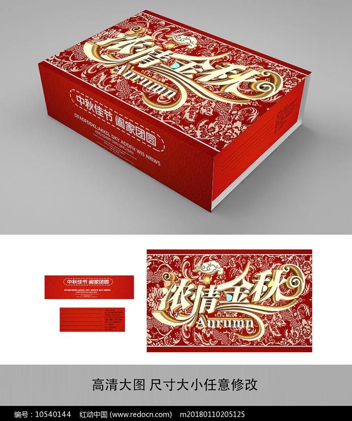 高端红色精雕中秋月饼包装盒设计图片