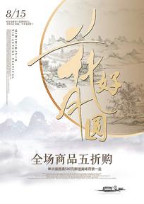 古风中秋海报设计