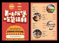 汉堡店宣传菜单