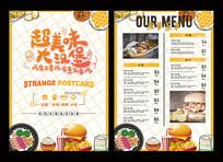 汉堡店传单菜单设计