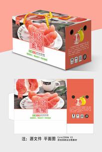 红肉蜜柚包装礼盒设计