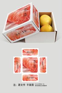 红肉蜜柚天地盖包装礼盒