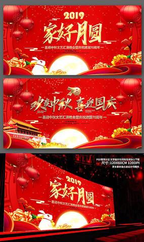 红色大气中秋佳节晚会背景设计