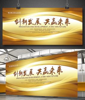 黄色企业背景展板设计