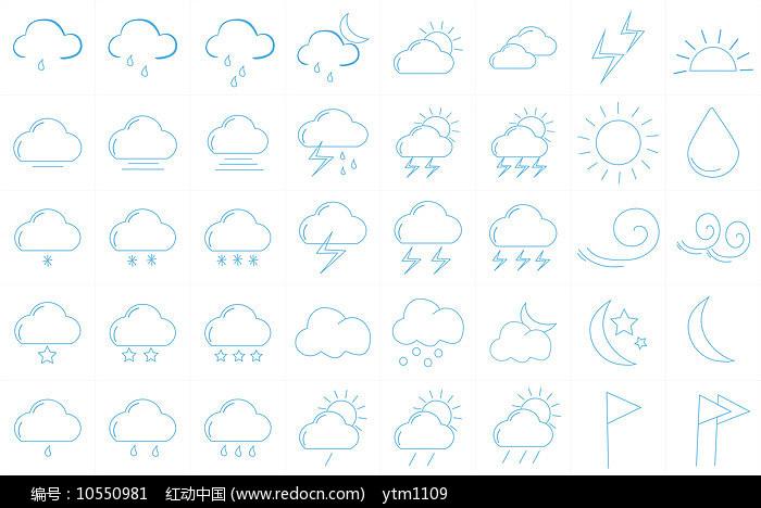 简单天气预报图标设计图片