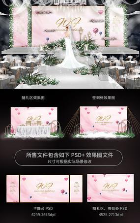 简约粉色系婚礼舞台背景板 PSD