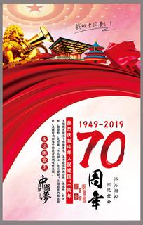 简约建国70周年宣传海报