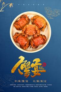 简约中秋蟹宴宣传海报