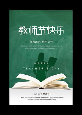 绿色简约教师节快乐海报