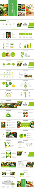 绿色清新蔬菜大棚蔬菜有机蔬菜ppt