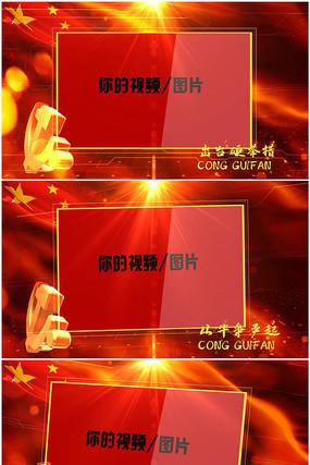 pr建国70周年庆国庆迎十一视频模板