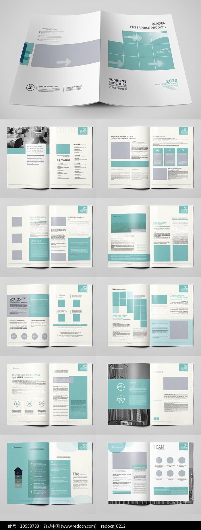 企业科技商务公司宣传册画册图片