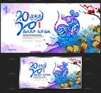 水彩创意2020鼠年年会海报背景板